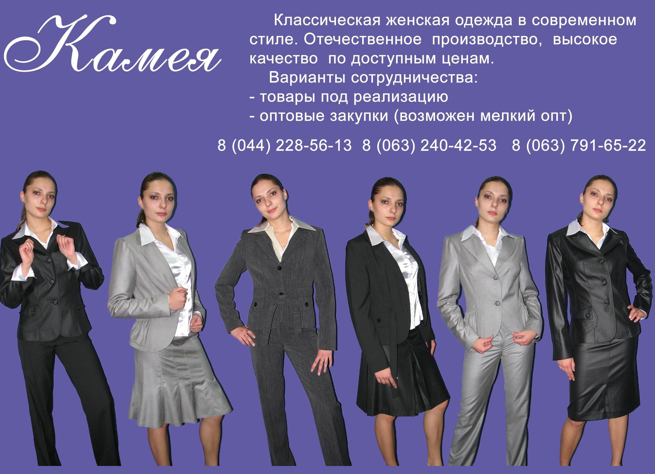 classik-t - производство женской одежды: